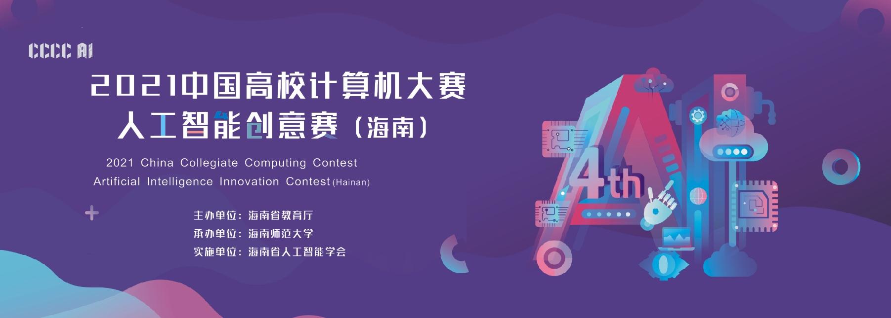 """2021年""""中国高校计算机大赛-人工智能创意赛"""" (海南赛区)"""